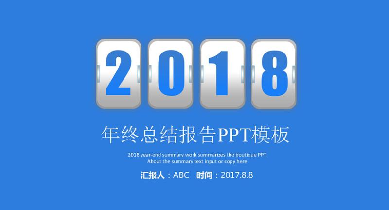2017最新个人工作计划】  重新开始--2018个人工作计划ppt结束语模板