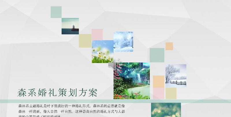 绿色森系婚礼策划方案PPT模板幻灯片