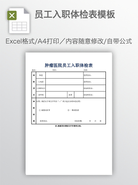护士注册体检表_医院体检表_EXCEL表格 【办图网】
