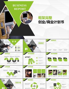 绿色清新框架完整商业计划书PPT模板幻灯片