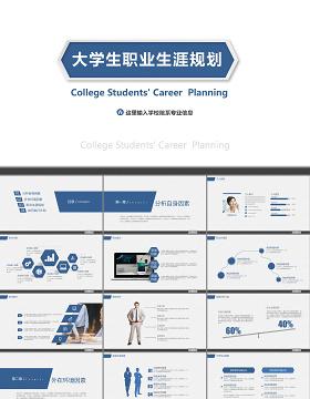 蓝色清新大学生职业生涯规划ppt模板幻灯片