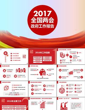2017全国两会精神解读政府工作报告ppt模板幻灯片