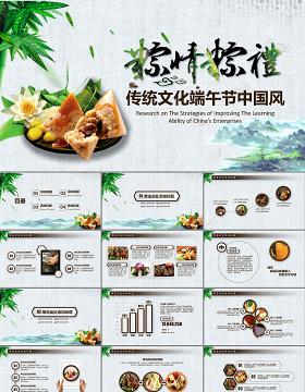 中国风浓情端午传统文化活动策划营销PPT模板幻灯片
