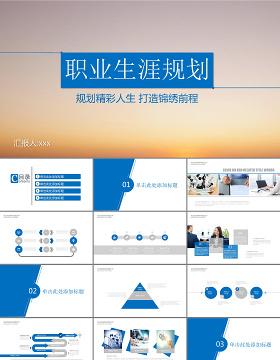 蓝色简洁清新大学生职业生涯规划ppt模板幻灯片