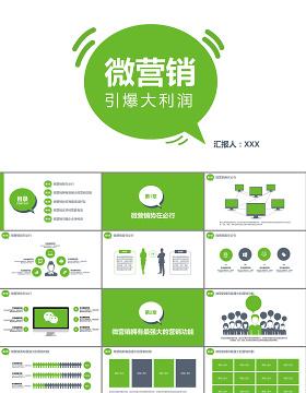 精美微信微营销行业解决方案互联网P2P通用PPT模板幻灯片