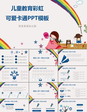 卡通可爱儿童教育彩虹ppt模板幻灯片