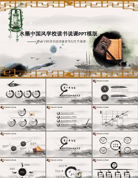 水墨中国风学校读书说课PPT模板幻灯片