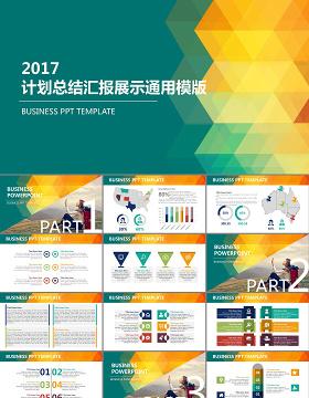 色彩漂亮的计划书PPT工作总结汇报PPT