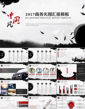 时尚古典中国风PPT商务模板幻灯片