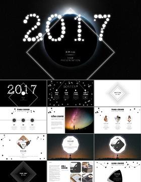 粒子特效2017年会年终总结颁奖盛典PPT模板幻灯片
