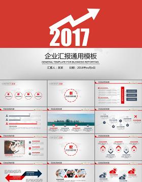 2017红色时尚年终工作总结PPT幻灯片模板幻灯片