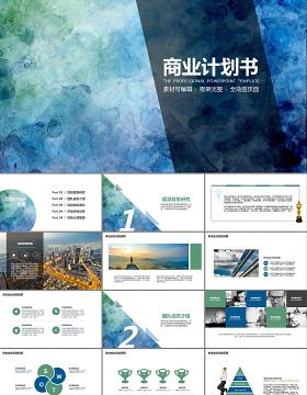 简约雄峻商务汇报商业计划书策划PPT模板幻灯片
