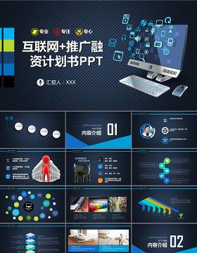 互联网创业计划书推广融资PPT模板幻灯片