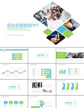 清新大气大学生职业生涯规划ppt模板幻灯片