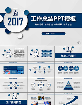 2017工作总结PPT模板幻灯片
