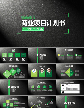 商业计划书营销策划书ppt模板幻灯片下载
