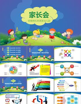 卡通幼儿园小学生家长会PPT模板幻灯片下载