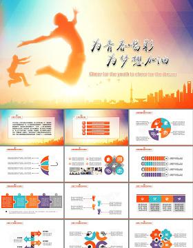 有关梦想和青春的ppt青春正能量励志工作汇报PPT模板幻灯片