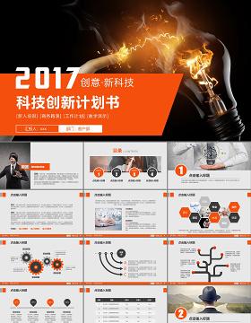2017科技改变世界工作计划模板幻灯片