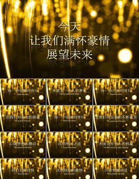 2017震撼大气金色年终颁奖典礼ppt模板幻灯片