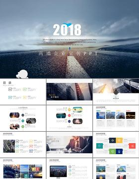 2018企业简介公司介绍产品宣传动态PPT模板