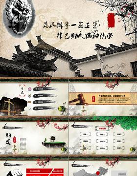 为民办事一身正气律己助人两袖清风中国风廉政文化建设PPT模板幻灯片