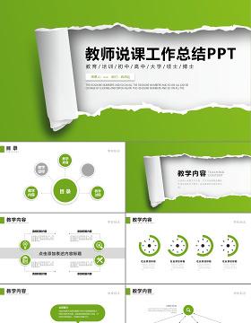 简洁浅绿色教师说课工作总结PPT模板幻灯片