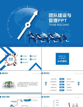 框架完整团队文化团队管理团队建设PPT