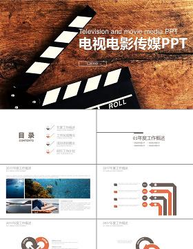 简约时尚电影影视传媒电影院ppt模板幻灯片