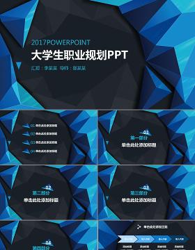 黑蓝创意大学生职业生涯规划ppt模板幻灯片