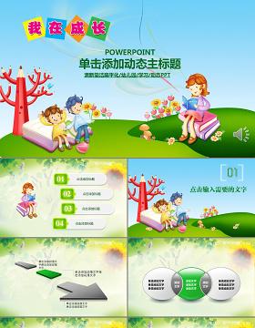 幼儿园卡通儿童教育课件PPT模板幻灯片
