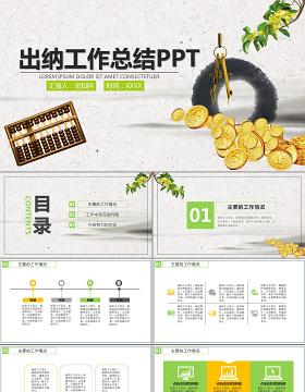 中国风出纳年终总结工作总结ppt模板幻灯片