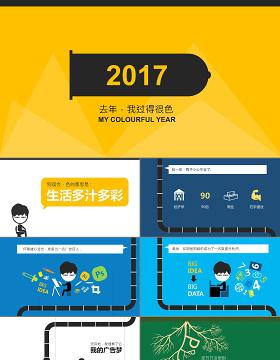 简约商务年终工作总结工作汇报工作报告新年计划ppt模板幻灯片