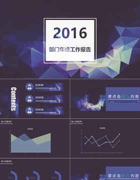 简约蓝色商务年终工作总结工作汇报工作报告新年计划ppt模板幻灯片