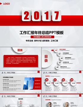 红色2017年日历翻页风格微立体PPT