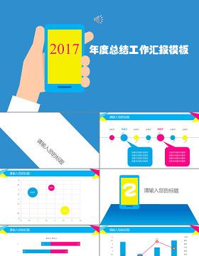 2017扁平化工作汇报工作总结年终总结PPT模板幻灯片下载