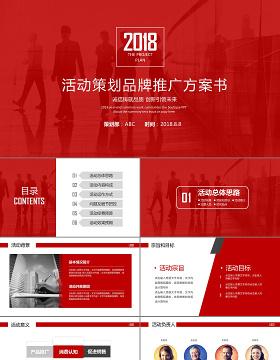 2018活动策划品牌推广方案书PPT模板幻灯片