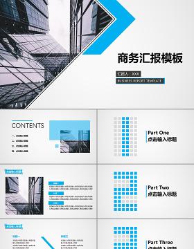 蓝色商务大气工作汇报工作计划方案管理培训职述通用PPT模板幻灯片