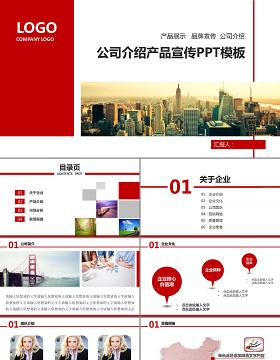 红色公司介绍产品介绍企业宣传公司简介商务融资PPT模板幻灯片