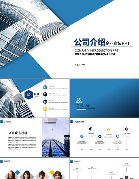 经典蓝色公司介绍企业宣传商务通用PPT模板幻灯片