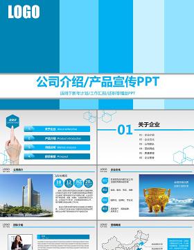 蓝色简约大气公司介绍产品介绍公司简介商务融资PPT模板幻灯片