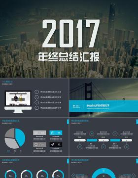 2017欧美大气工作总结汇报商务PPT模板幻灯片