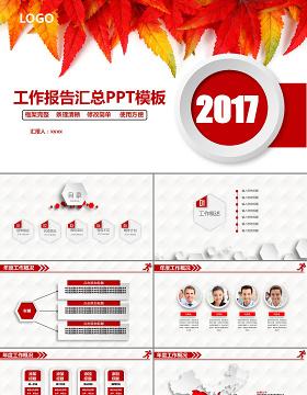 2017红色枫叶时尚微立体工作总结工作计划PPT模板幻灯片