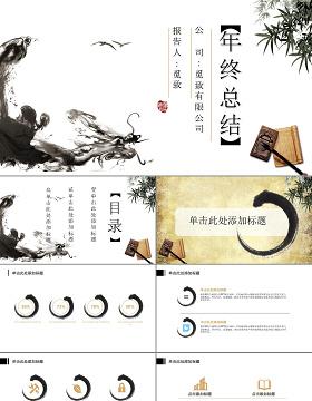 水墨中国风工作成绩汇报总结ppt模板幻灯片