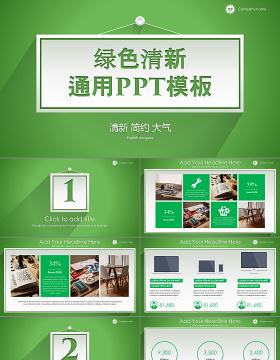 绿色清新创意扁平化PPT通用模板幻灯片