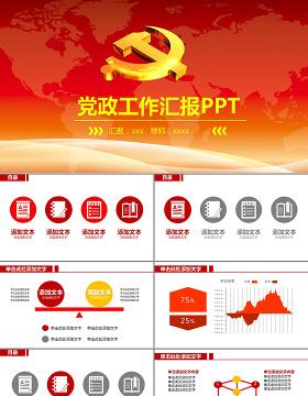 红色大气党政工作汇报报告计划总结PPT模板幻灯片