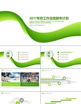 2017年绿色简约商务工作总结PPT模板幻灯片
