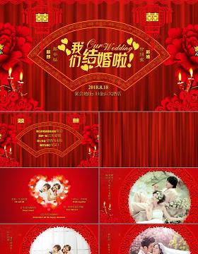 中国红遇到你真好婚礼PPT模板幻灯片