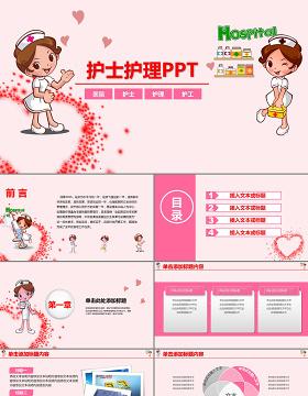 护士护理专业医疗医院动态PPT模板幻灯片