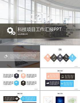 商务科技项目工作汇报年终总结PPT模板幻灯片